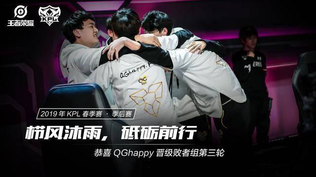 QG再胜WE,晋级败者组第三轮,选手出装透露小心机
