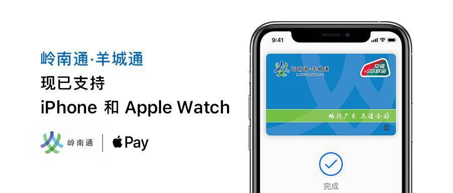 「嶺南通 · 羊城通」正式加入 Apple Pay 交通卡