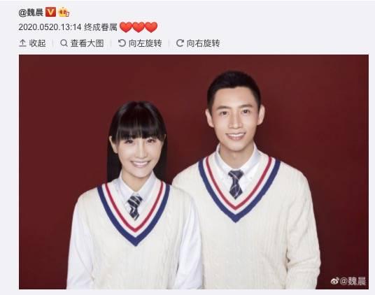 """魏晨结婚选在""""5201314"""",妻子是大学同学_于玮"""