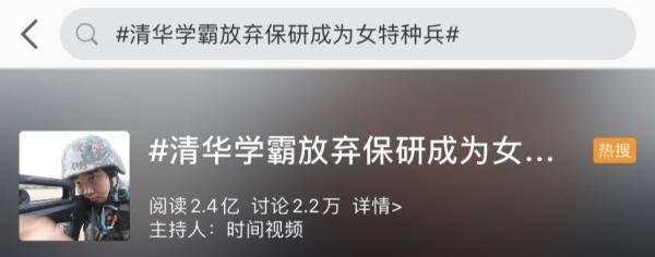 清华学霸放弃保研成为女特种兵 携笔从戎来到梦想的热血军营