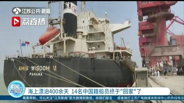 """海上漂泊400余天 14名中国籍船员终于""""回家""""了"""