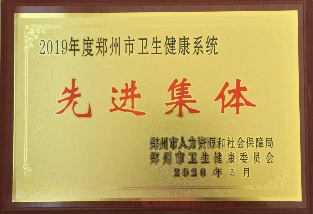 郑州市三院荣获2019年度郑州市深化医改工作先进集体和郑州市卫生健康系统先进集体