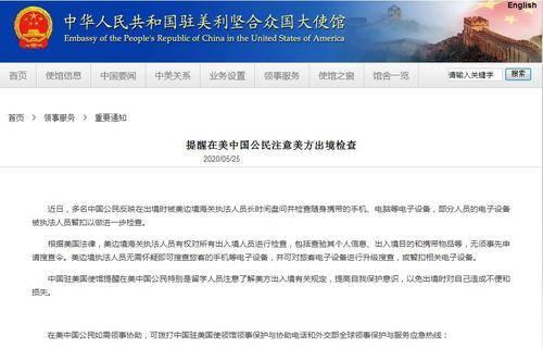 在美中国公民注意美方出境检查 这是什么操作?