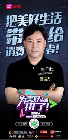 把美好生活带给消费者——专访国美总经理陈云龙