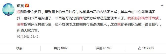 表演@此前在节目中为欧阳娜娜鸣不平何炅自称没资格点评表演