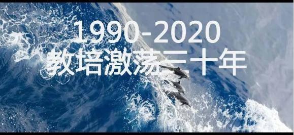 """1990-2020教培激荡三十年(技术篇) : 改变教培行业的""""大浪大潮"""""""