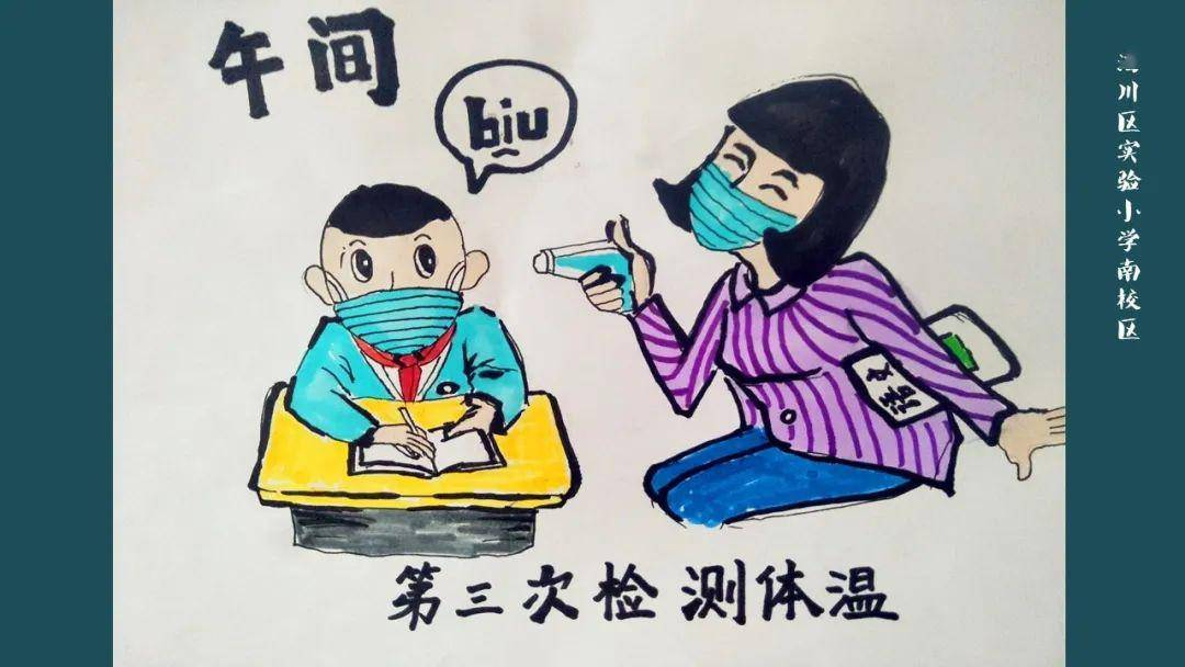 這組手繪漫畫讓孩子學會正確防疫