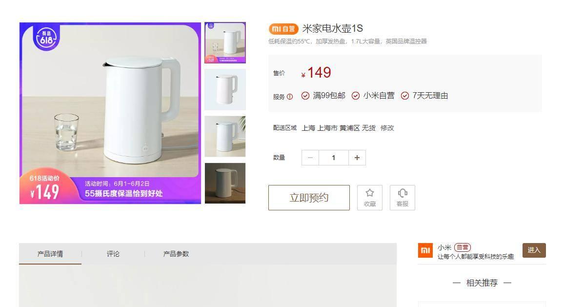 仅售149元!小米米家电水壶1S正式发布:容量超大