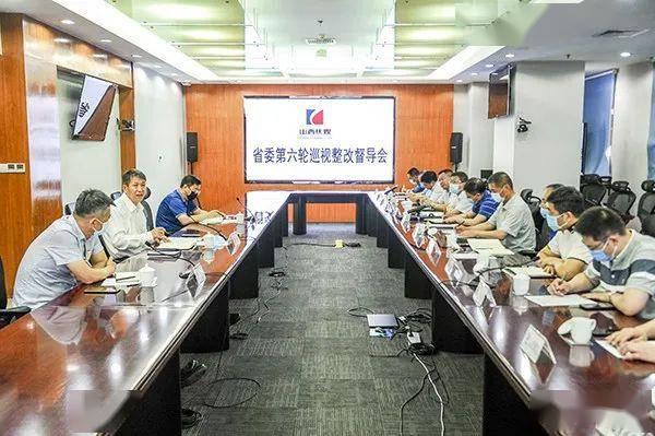 山西焦煤召开省委第六轮巡视整改督导集会