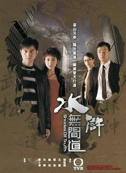 『武松』黎姿演潘金莲,TVB让他们900年后相爱了张智霖演武松