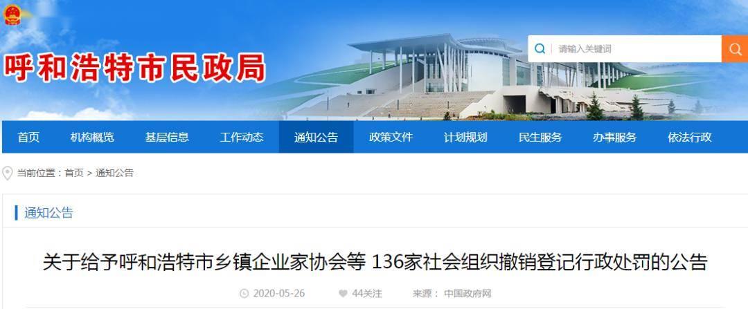 呼和浩特这136个社会组织被作出撤销登记的行政处罚【附名单】