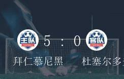 德甲第29轮,拜仁慕尼黑5-0狂扫杜塞尔多
