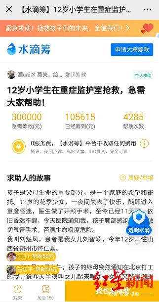 恒耀平台注册山西怀仁12岁女童疑遭继母虐待致脑梗死,检方提前介入 (图8)
