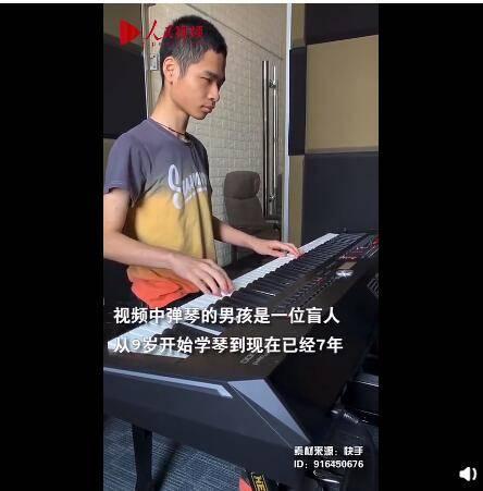 励志!盲童练琴5年钢琴十级