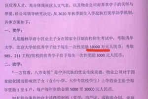 业主子女考上名校,物业公司奖1亿元???