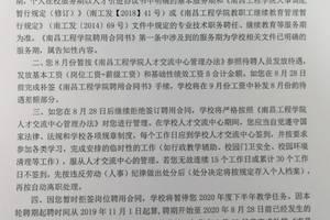 """南昌工程学院回应""""把不愿续聘教师调做保洁"""":断章取义"""