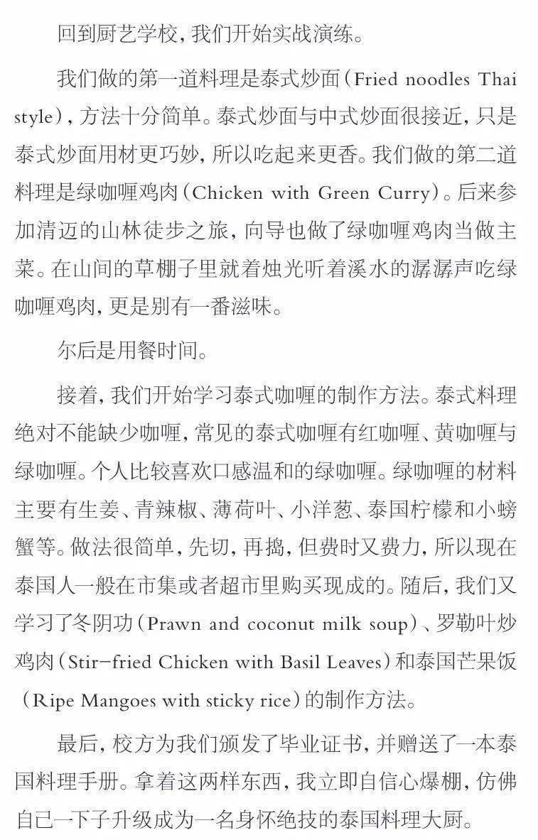价值1万泰铢的料理课,附5道菜谱一学就会