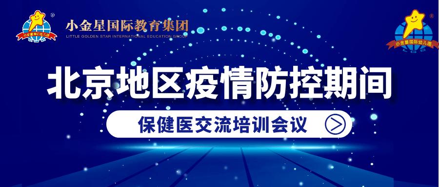 北京小金星公园保健医生疫情防控恢复交流活动举行