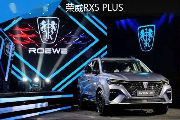 荣威RX5 PLUS上市 价格9.88