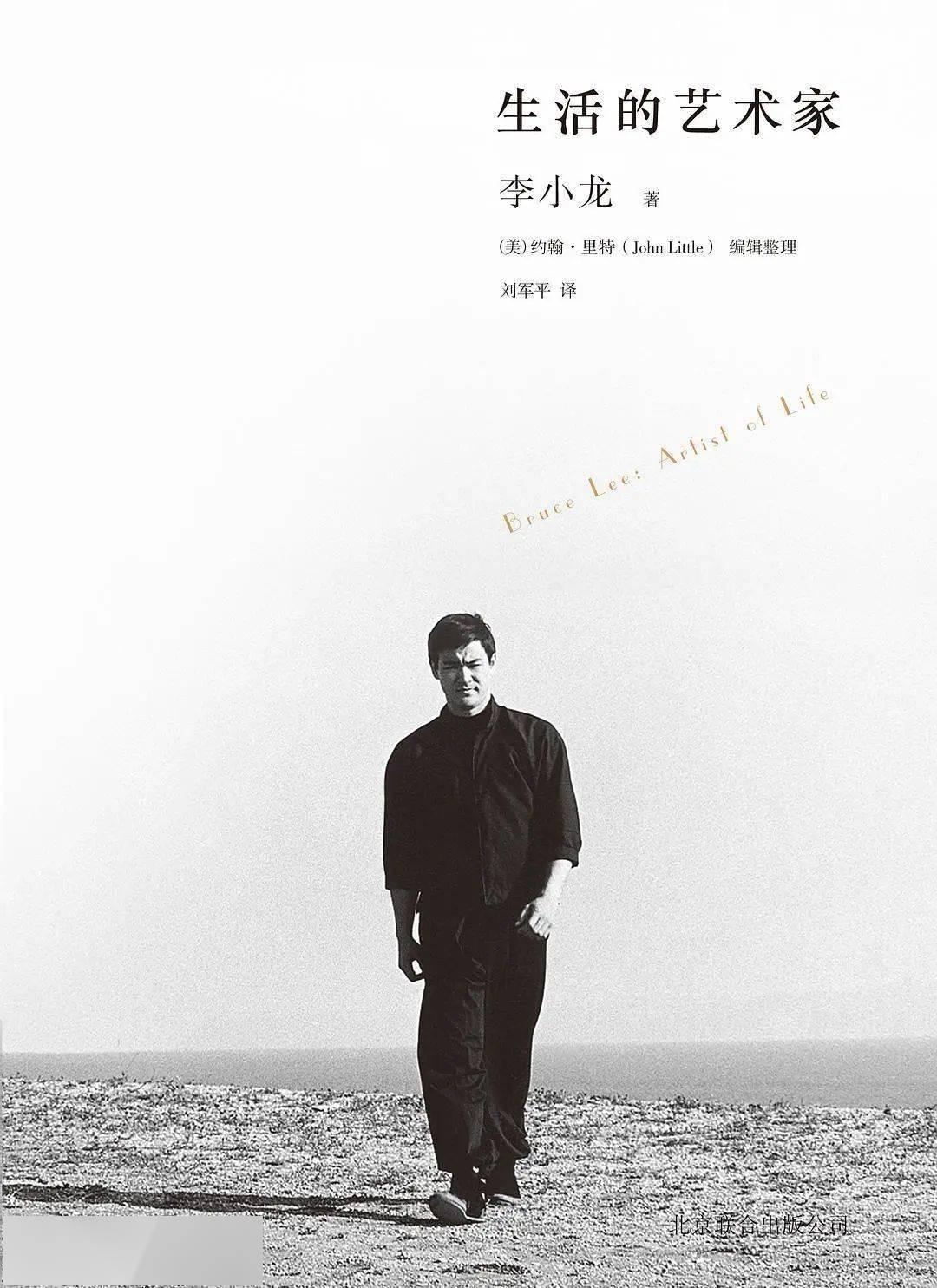 《李小龙-生活的艺术家》