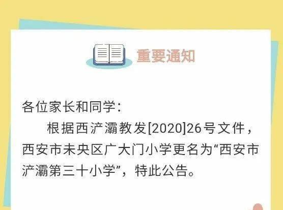 西安这几所小学已改名,归入曲江系学校!
