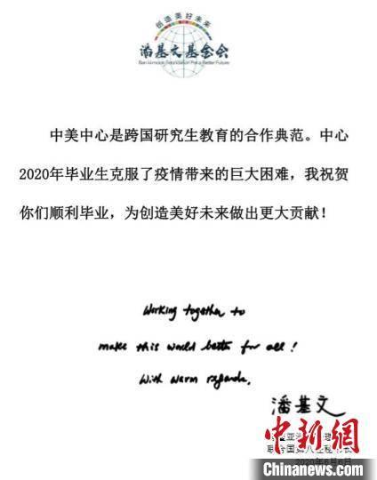 """南大中美中心110名学生""""云上""""毕"""