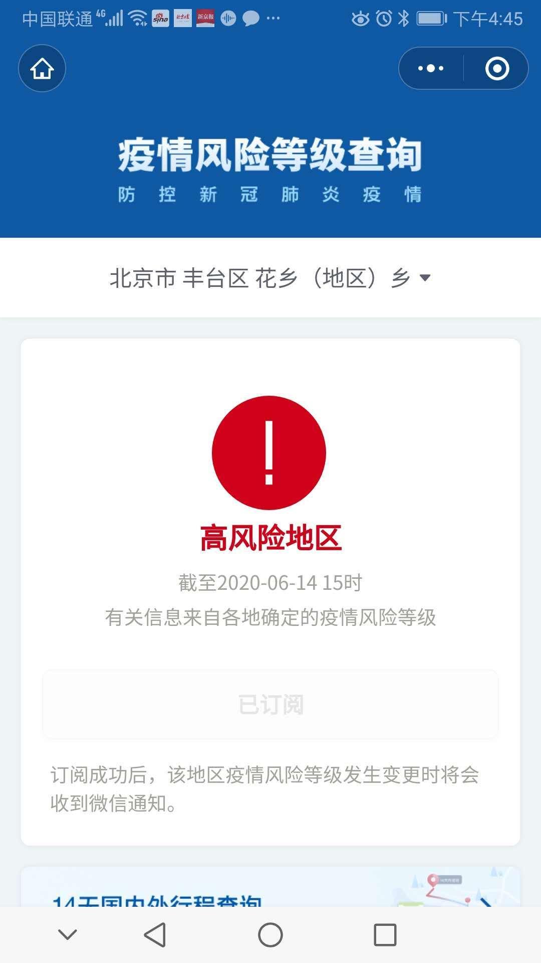 北京丰台花乡地区升级为疫情高风险地区