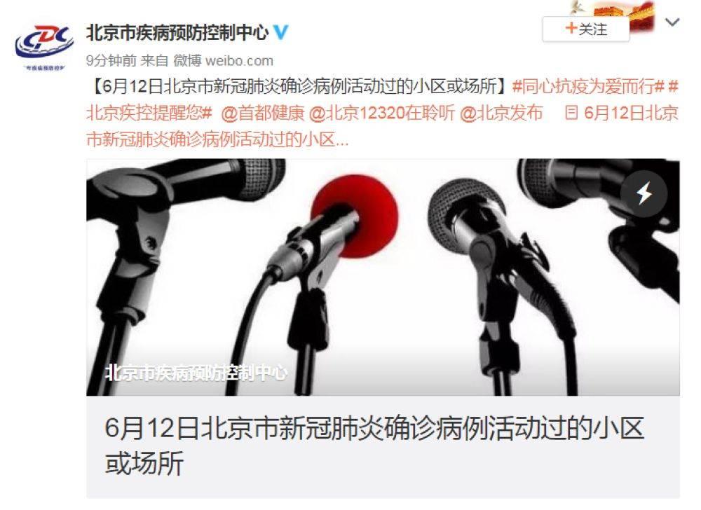 北京12日新增的6例新冠肺炎确诊病