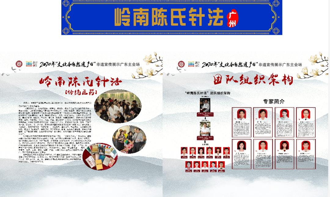 """2020年""""文化和自然遗产日"""",群众零距离感受""""岭南陈氏针法""""特色"""