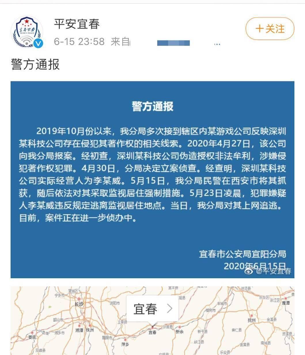 李威威逃跑案:宜春警方称李威威伪造授权非法牟利,李威威回应去年3月获得授权