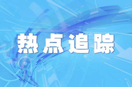 北京疫情发布会:目前北京市疫情还处于上升期
