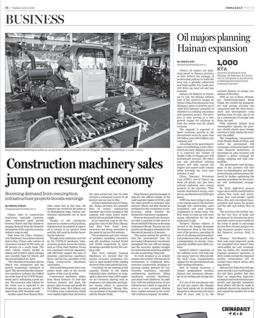 《中国日报》:苏醒经济促进工程机械销售快速增长