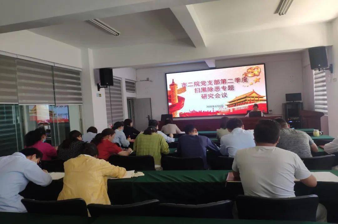 丽江市第二人民医院召开扫黑除恶专项斗争工作部署会议
