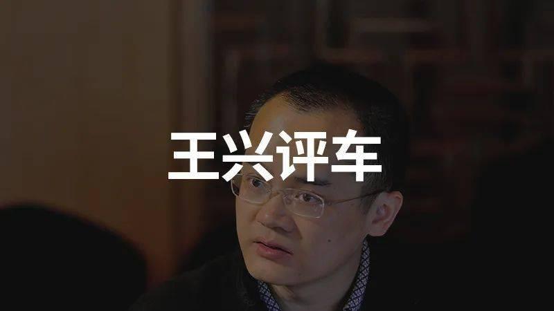 美团王兴:汽车行业最佳评论员