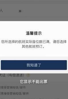 """东航推出""""周末随心飞""""引关注  却有网友称东航周末随心飞无法订票"""