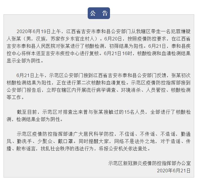 河南焦作一疑犯被江西警方带到当地后初筛结果为阳性,复核为阴性