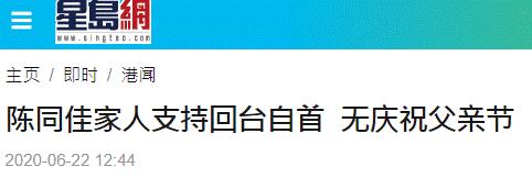 """""""香港男子在台杀害女友案""""嫌犯陈同佳父亲首次发声,支持儿子到台湾自首"""