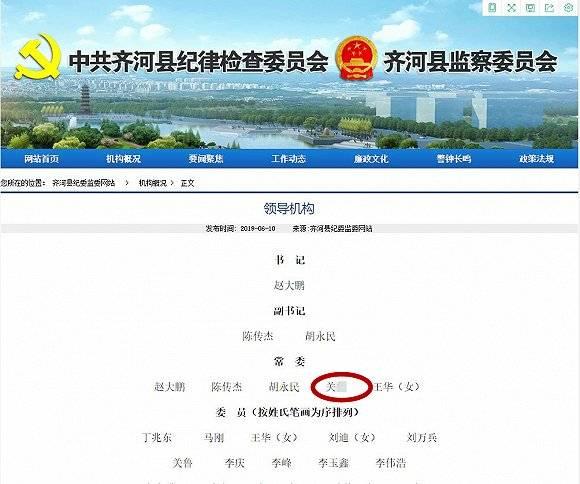 山东齐河纪委常委在东莞遇害,知情人:负责查案期间不幸被害
