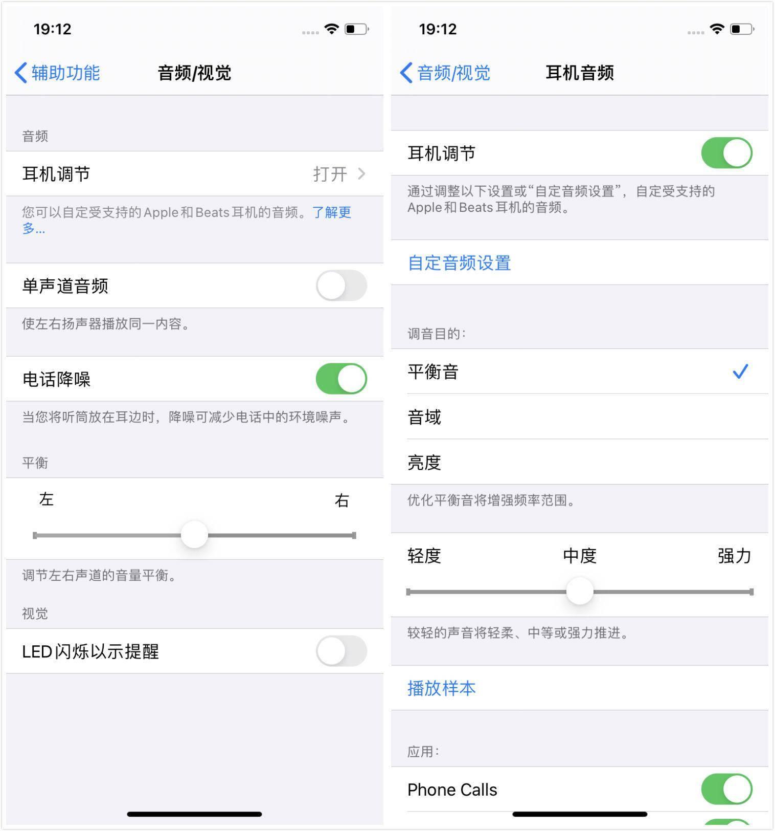 iOS 14 中有哪些发布会上没有提到的「小惊喜」?