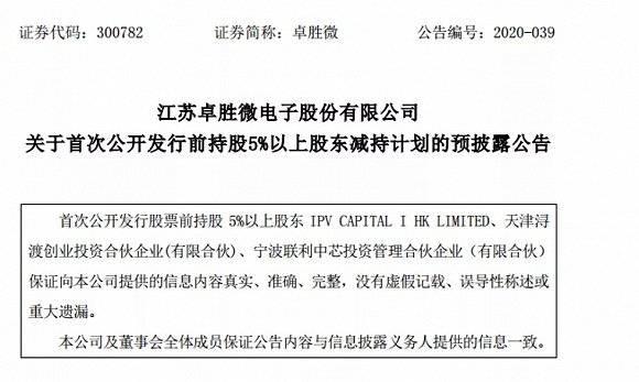 """半年涨16倍,科技""""股王""""抛57亿元减持计划,创新高之日迎来""""当头斩"""" 国内新闻 第2张"""