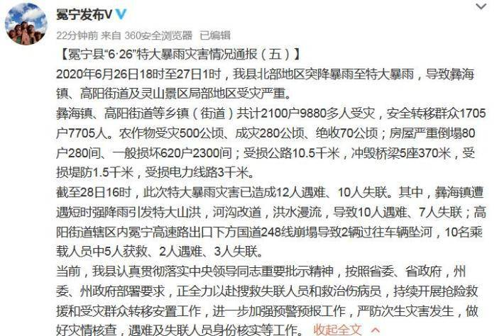 四川冕宁特大暴雨灾害已致12人遇难10人失联