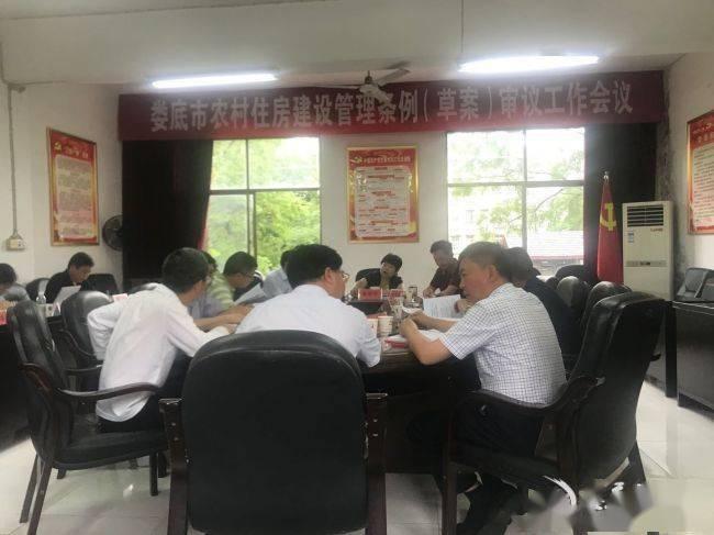 《娄底市农村住房建设管理条例(草案)》审议工作会议召开