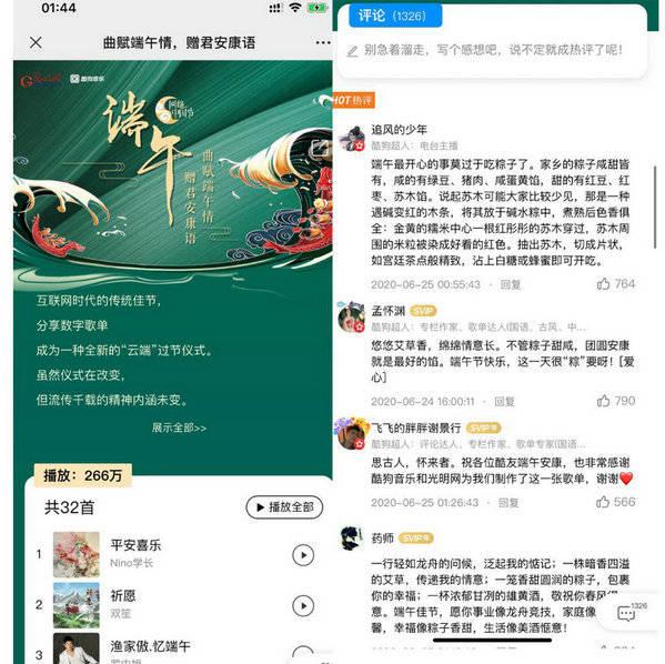 """光明网、酷狗端午节上线主题歌单""""云过节""""充满仪式感"""