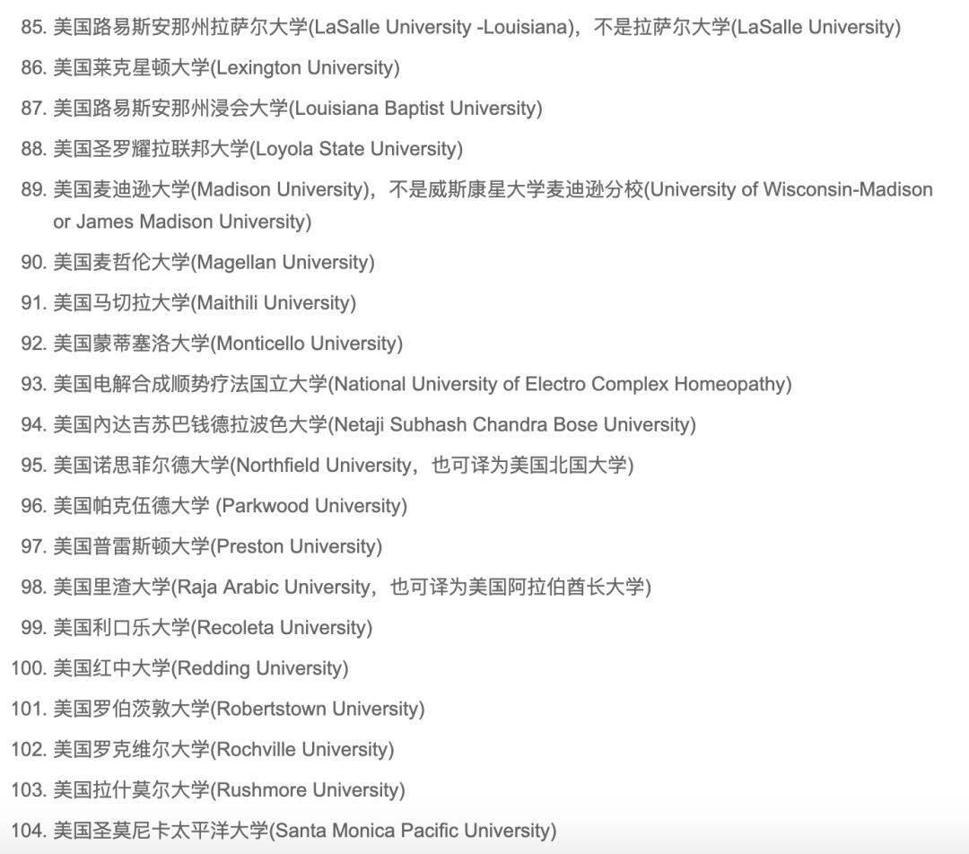 这些大学可不能读!