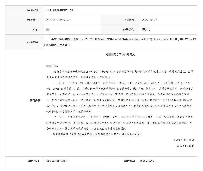 动画片因人物染发被举报,湖南广电:停播整改