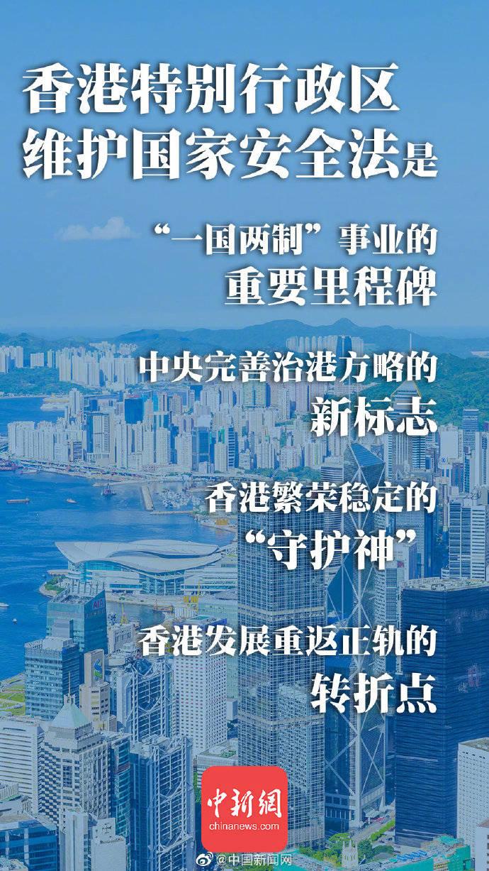 国务院港澳办:香港国安法不溯及既往