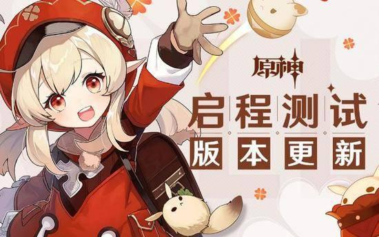上海世博《原神》版本更新联机玩法上