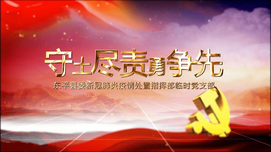 东平县委新冠肺炎疫情处置指挥部临时党支部