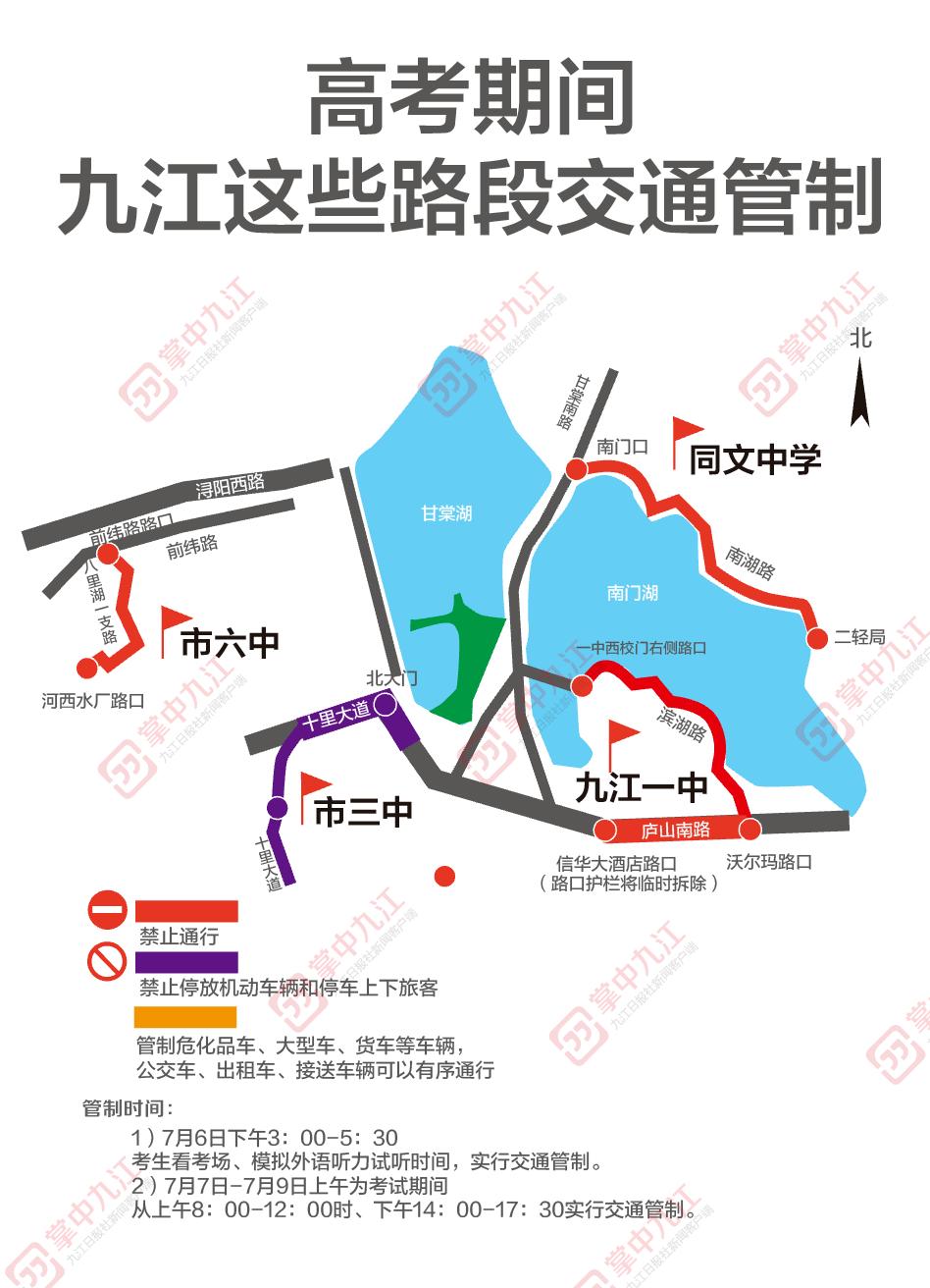 九江市公布2020年高考通知!都昌在九江的老乡要注意了。