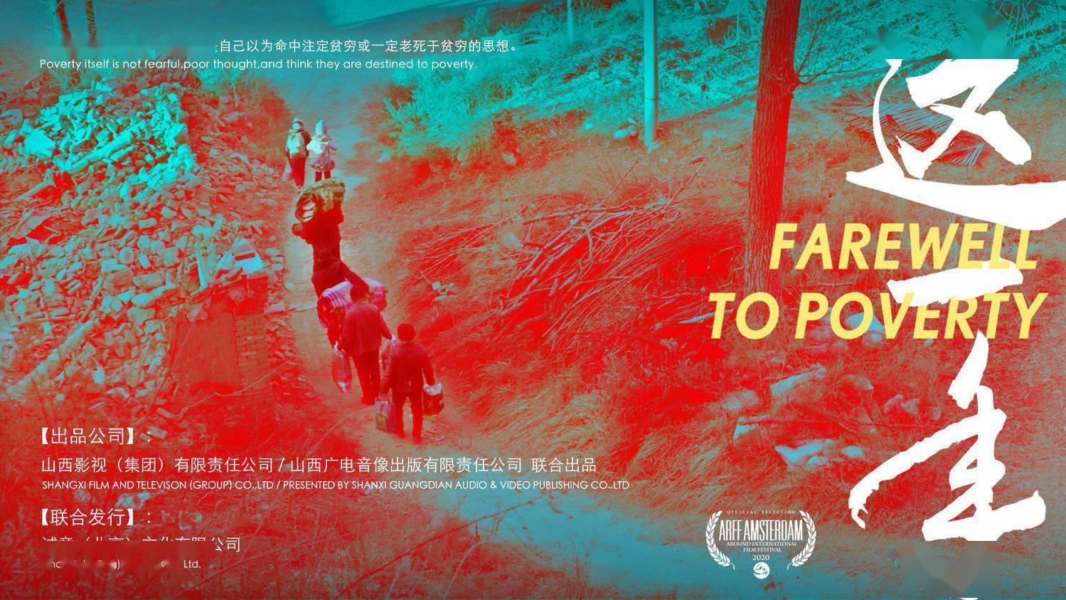 [消息]今日上映!环球国际电影节获奖影片《这一年》发布新剧照!
